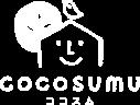 青梅市の注文住宅ココスムcontact