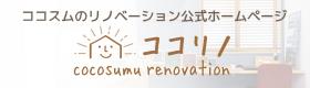 ココスムのリノベーション公式ホームページ